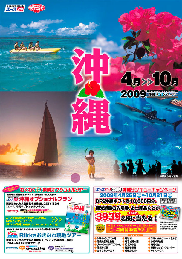 JTB ポスター 2009