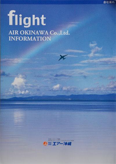 エアー沖縄