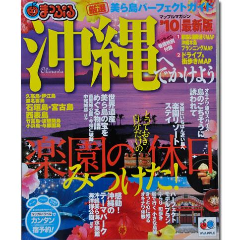 まっぷるマガジン「沖縄へでかけよう」