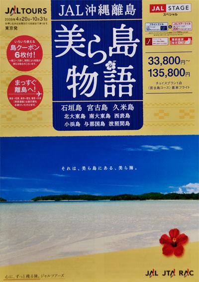 JAL沖縄離島「美ら島物語」