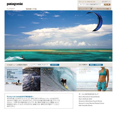 パタゴニア ウェブサイト