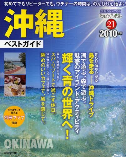 沖縄ベストガイド2010