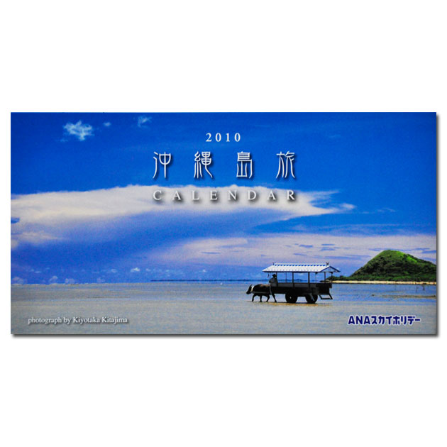 ANAスカイホリデー沖縄島旅カレンダー