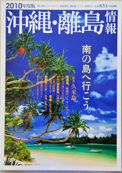 沖縄離島情報 年度版