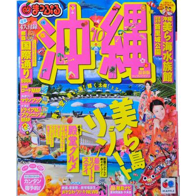 まっぷるマガジン 沖縄 '10