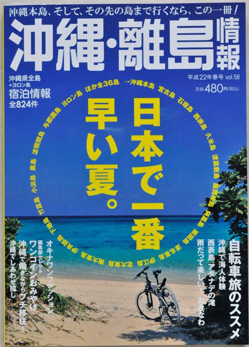 沖縄離島情報 春号