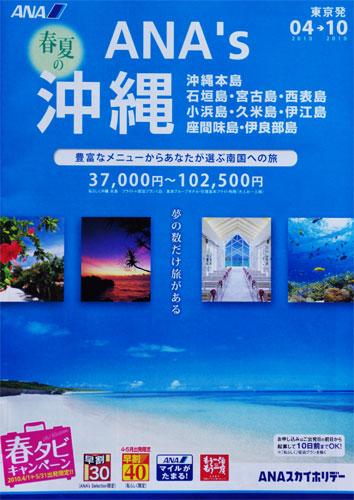 ANA`s 沖縄