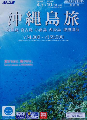 ANAスカイホリデー沖縄島旅