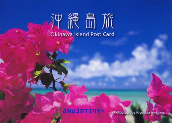 ANAスカイホリデー沖縄島旅ポストカードセット