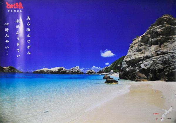 渡嘉敷島観光ポスター