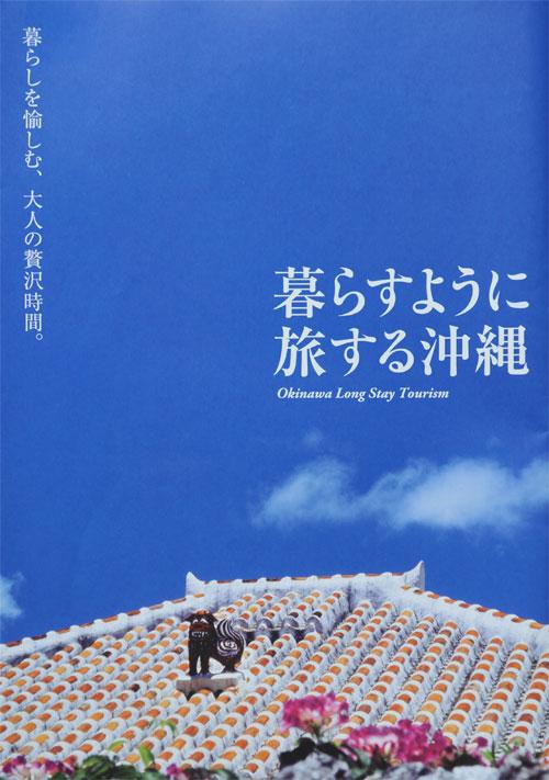 沖縄コンベンションビューロー パンフレット