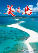 沖縄観光情報ファイル「美ら島」