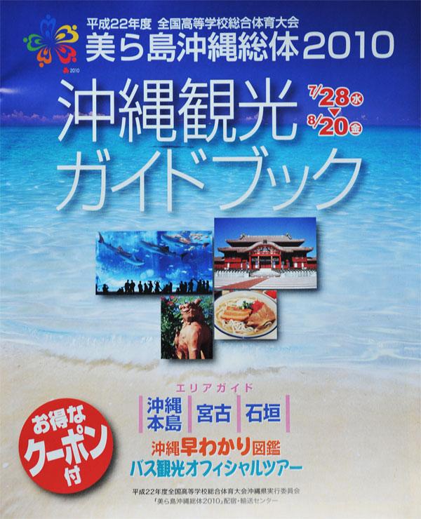 美ら島沖縄総体2010