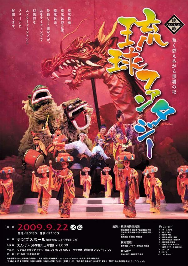 琉球ファンタジー ポスター