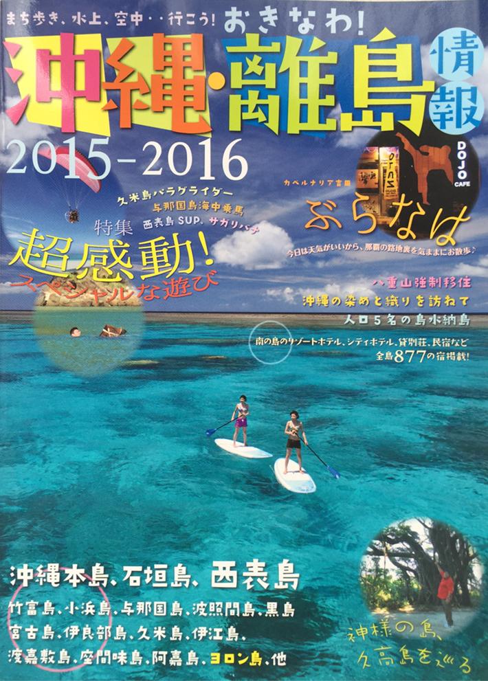 沖縄離島情報2015-2016