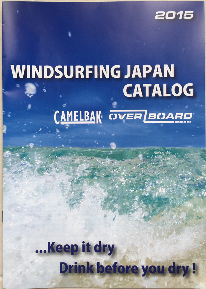 WINDSURFING JAPAN カタログ