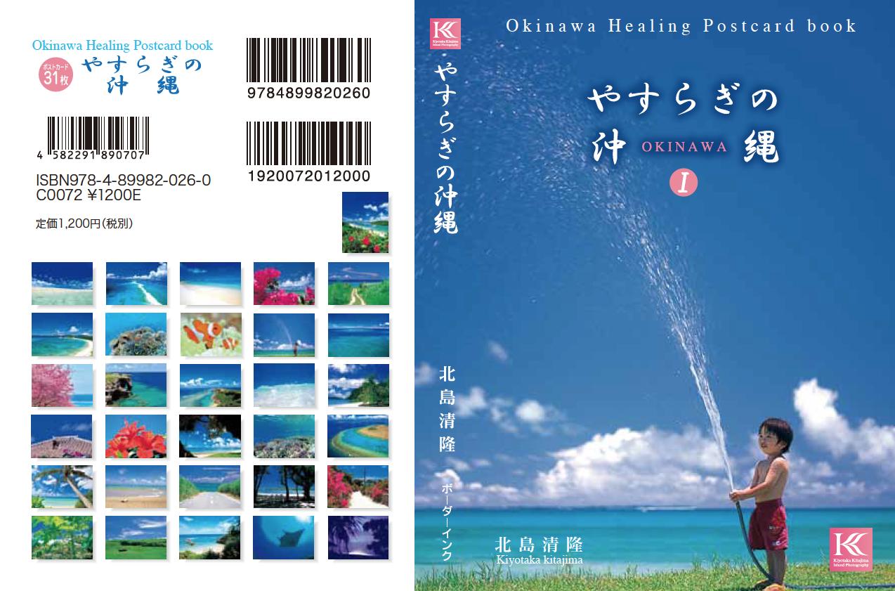 やすらぎの沖縄1 リニューアル