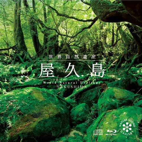 世界自然遺産 屋久島 ブルーレイディスク