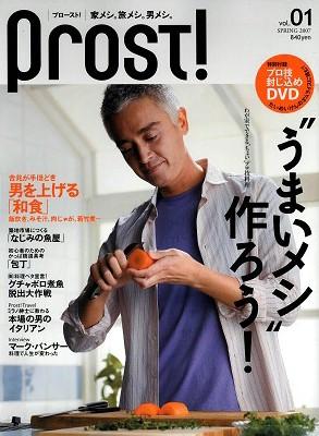 昭文社PROST!