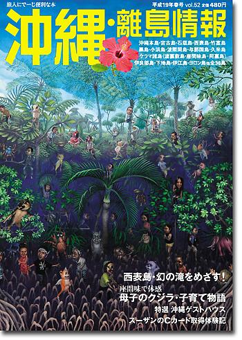 沖縄離島情報