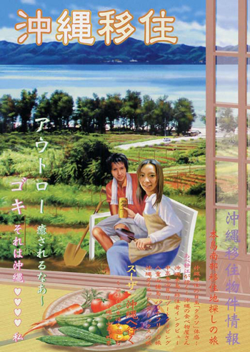 沖縄移住 VOL.1