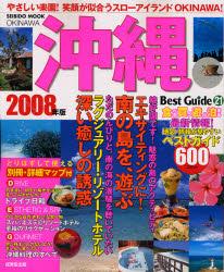 沖縄ベストガイド08