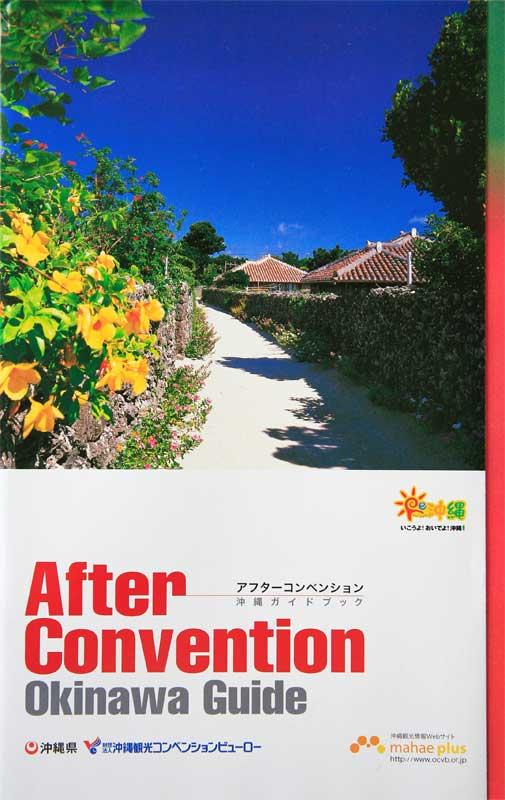 沖縄コンベンションビューローガイドブック 表紙