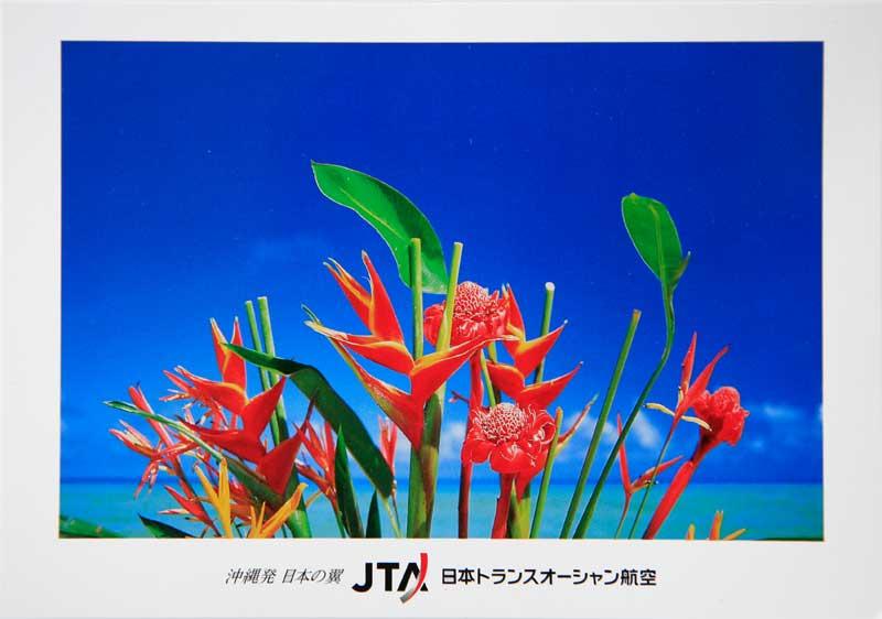 JTA機内ポストカード
