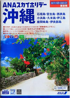 ANAスカイホリデー沖縄パンフレット