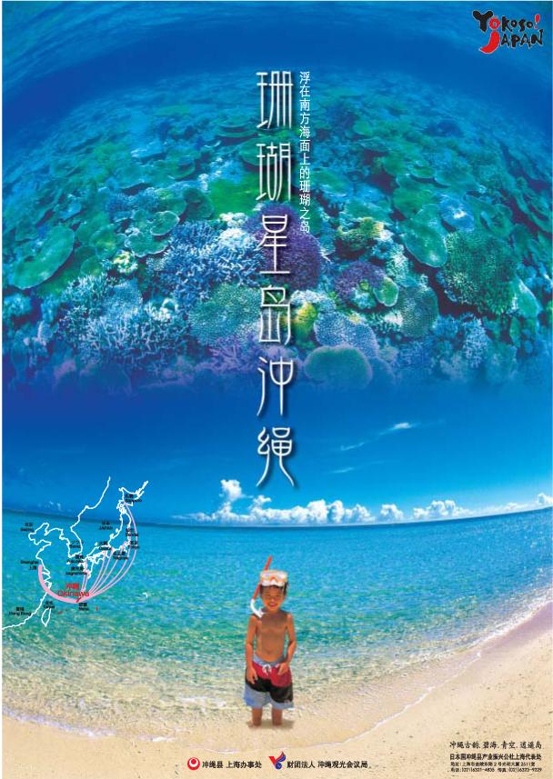 Yokoso JAPAN 海外向けポスター