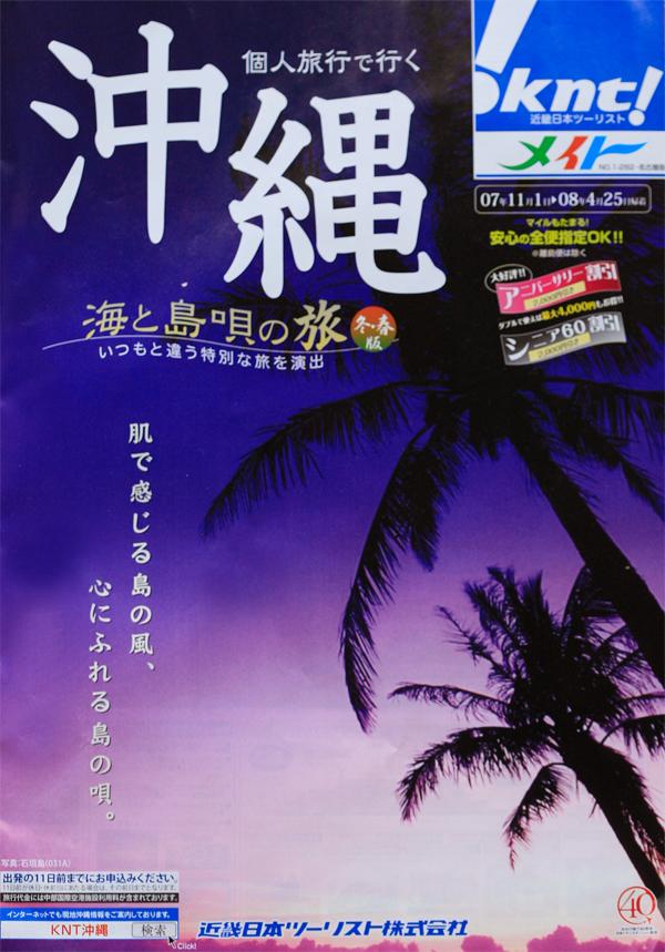 近畿日本ツーリストパンフレット