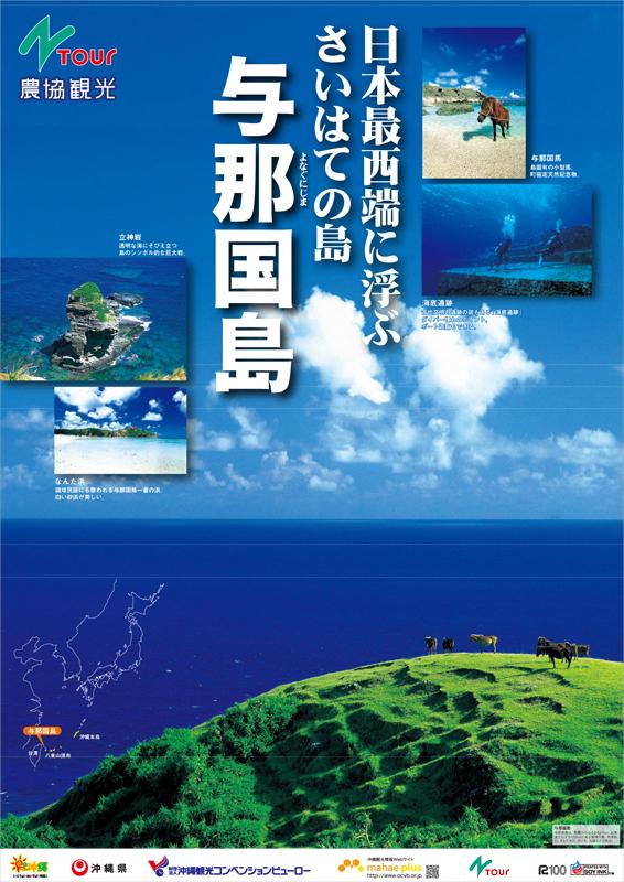 沖縄コンベンションビューロー 与那国島ポスター