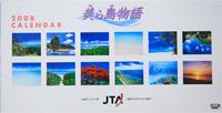 2008JTAカレンダー (卓上タイプ)