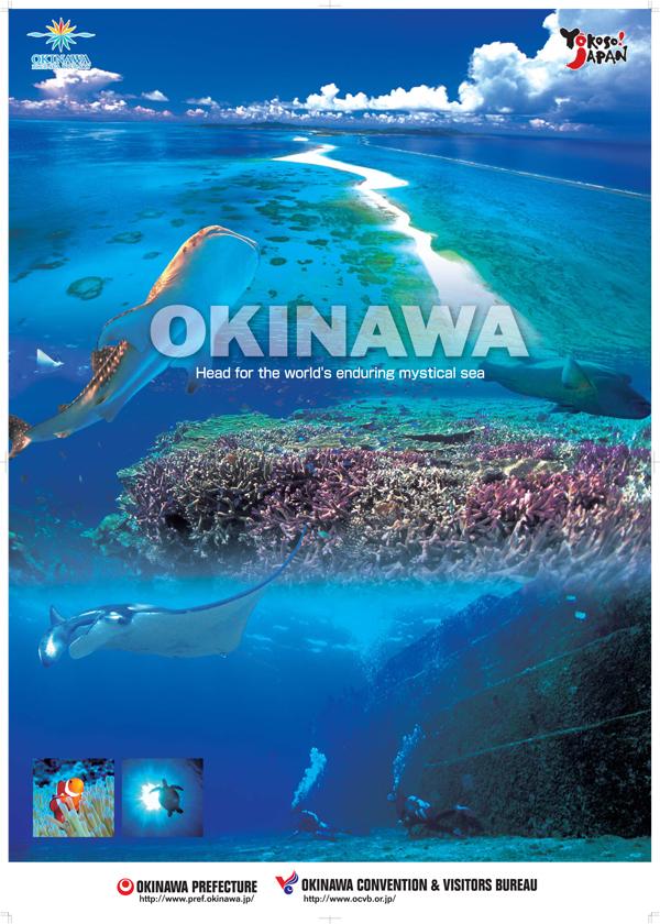 Yokoso Japan 海外向け沖縄ポスター