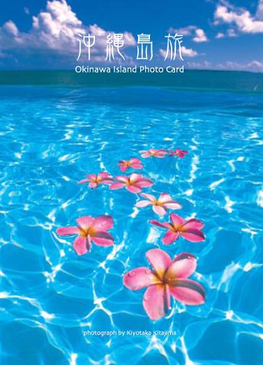 沖縄島旅ポストカード