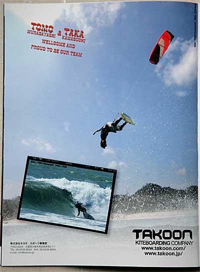 TAKOON広告