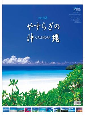 2008やすらぎの沖縄カレンダー
