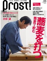 昭文社PROST!vol3