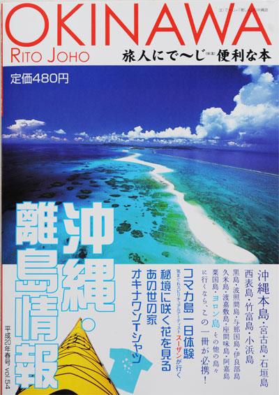 沖縄離島情報表紙