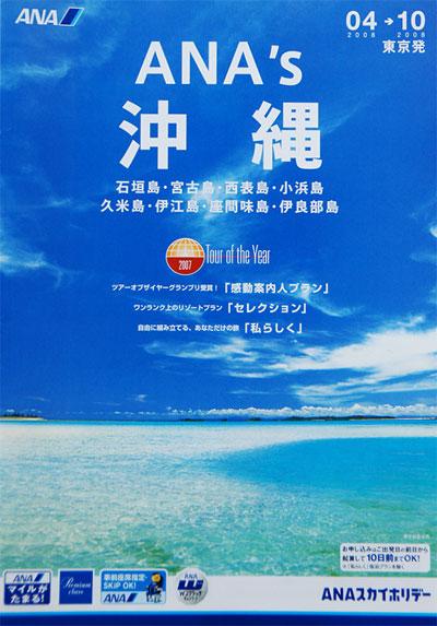 ANA`S沖縄