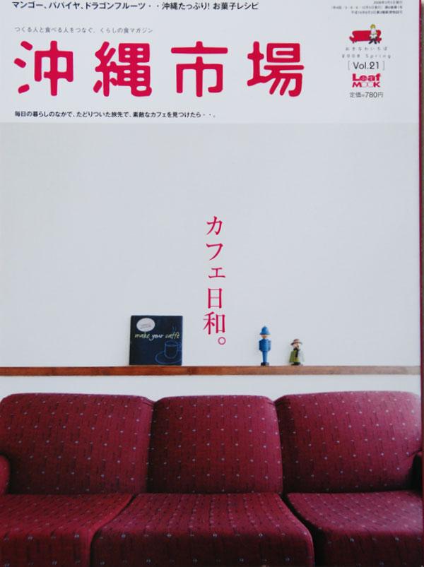 沖縄市場 Vol 21