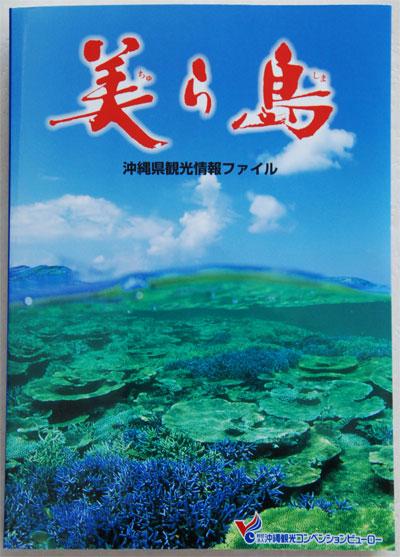 沖縄県観光情報ファイル 美ら島