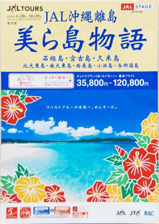 JAL美ら島物語 パンフレット